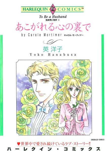 ハーレクインコミックス セット 2017年 vol.27