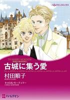 ハーレクインコミックス セット 2017年 vol.38