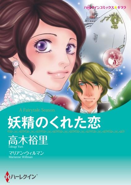 ハーレクインコミックス セット 2017年 vol.40