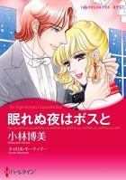 ハーレクインコミックス セット 2017年 vol.44
