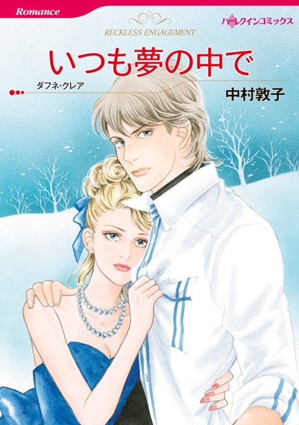 ハーレクインコミックス セット 2017年 vol.49