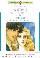 ハーレクインコミックス セット 2017年 vol.57