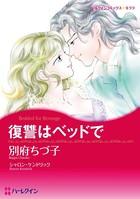 ハーレクインコミックス セット 2017年 vol.59
