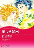 ハーレクインコミックス セット 2017年 vol.63