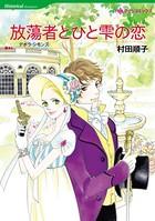 ハーレクインコミックス セット 2017年 vol.78