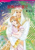 ハーレクインコミックス セット 2017年 vol.79