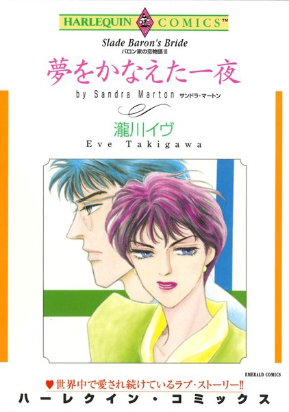 ハーレクインコミックス セット 2017年 vol.88