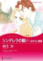 ハーレクインコミックス セット 2017年 vol.111