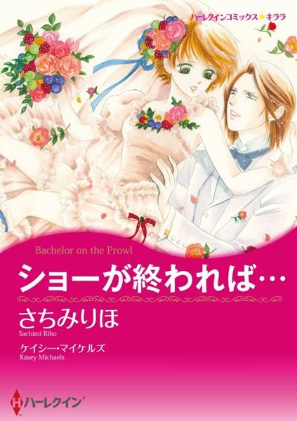 ハーレクインコミックス セット 2017年 vol.117