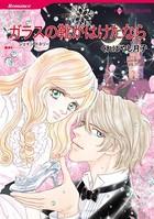 ハーレクインコミックス セット 2017年 vol.118