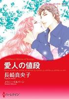 ハーレクインコミックス セット 2017年 vol.121