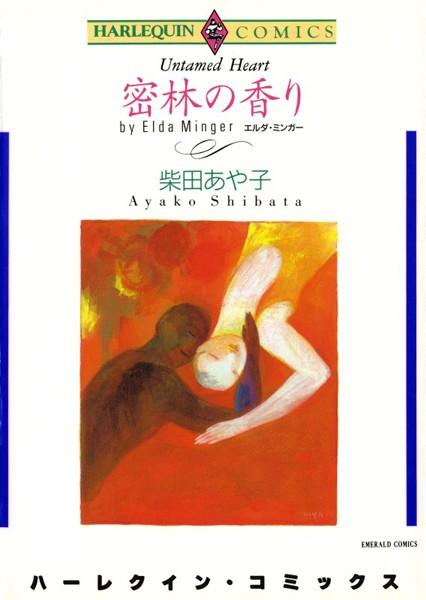 ハーレクインコミックス セット 2017年 vol.130