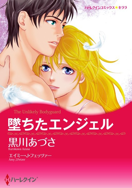 ハーレクインコミックス セット 2017年 vol.143