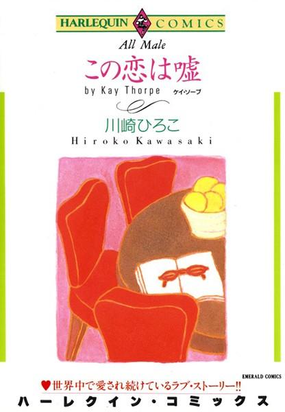 ハーレクインコミックス セット 2017年 vol.150