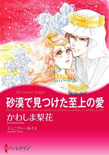 ハーレクインコミックス セット 2017年 vol.174