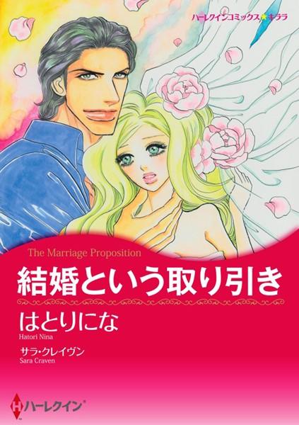 ハーレクインコミックス セット 2017年 vol.192