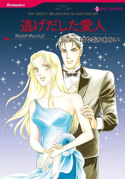 ハーレクインコミックス セット 2017年 vol.198