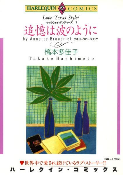 ハーレクインコミックス セット 2017年 vol.213