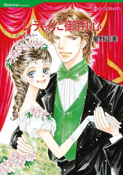 ハーレクインコミックス セット 2017年 vol.245