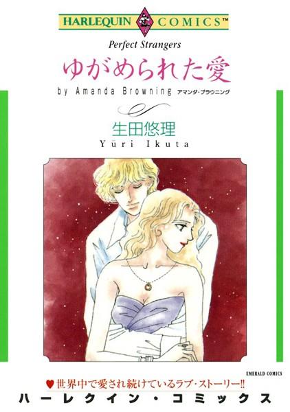 ハーレクインコミックス セット 2017年 vol.247
