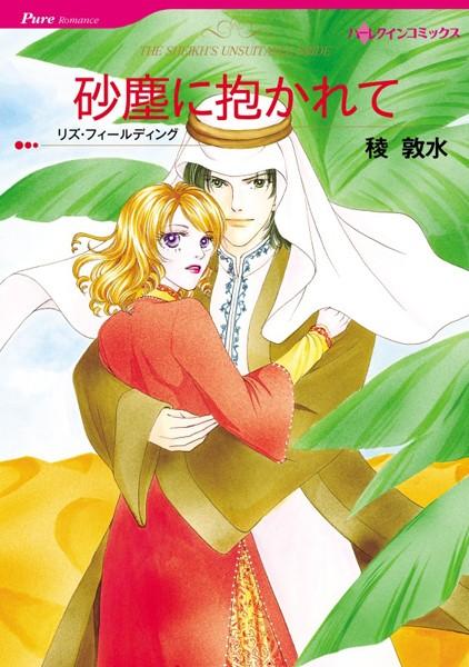 ハーレクインコミックス セット 2017年 vol.254