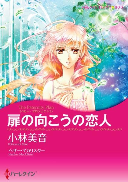 ハーレクインコミックス セット 2017年 vol.260