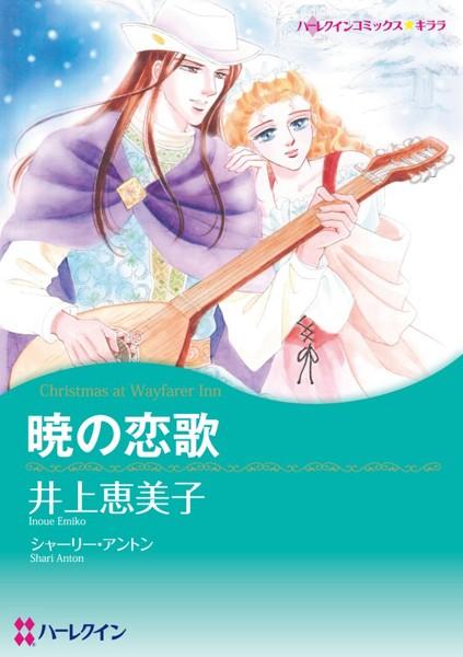 ハーレクインコミックス セット 2017年 vol.279
