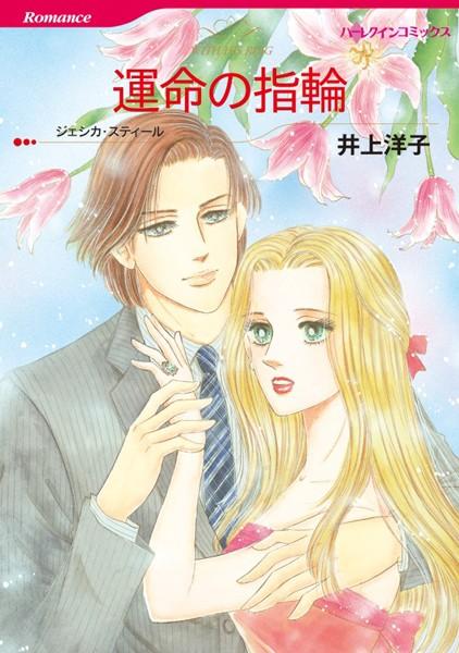ハーレクインコミックス セット 2017年 vol.290
