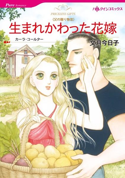 ハーレクインコミックス セット 2017年 vol.291