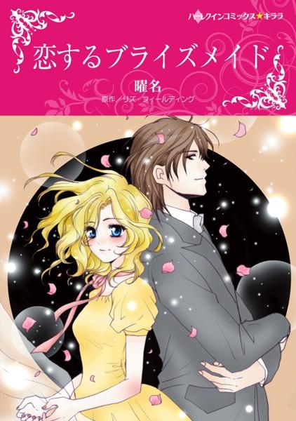 漫画家 曜名セット vol.1