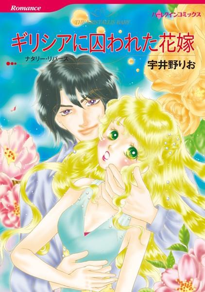 ハーレクインコミックス セット 2017年 vol.315