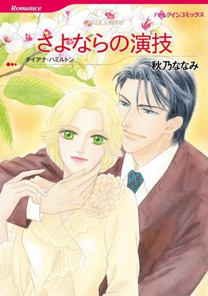 ハーレクインコミックス セット 2017年 vol.320