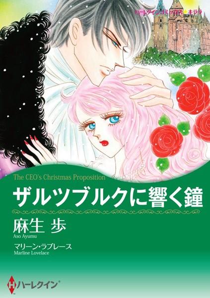 ハーレクインコミックス セット 2017年 vol.346