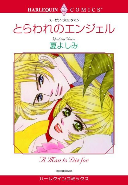 ハーレクインコミックス セット 2017年 vol.373