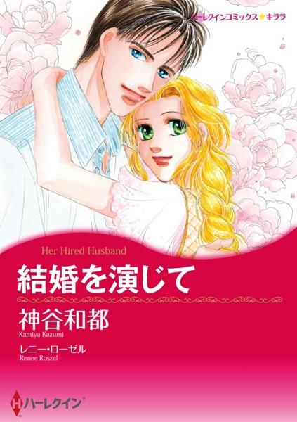 ハーレクインコミックス セット 2017年 vol.376