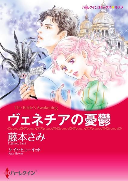 ハーレクインコミックス セット 2017年 vol.378