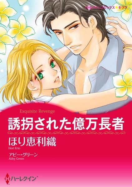 ハーレクインコミックス セット 2017年 vol.392