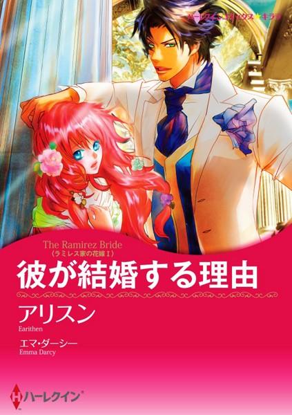 ハーレクインコミックス セット 2017年 vol.406