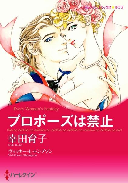ハーレクインコミックス セット 2017年 vol.411