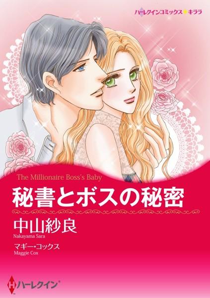 ハーレクインコミックス セット 2017年 vol.412