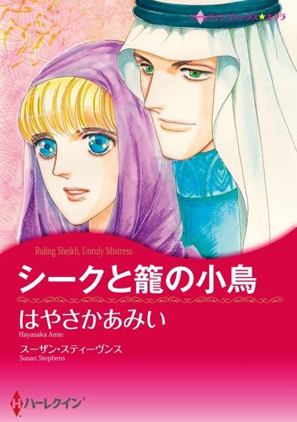 ハーレクインコミックス セット 2017年 vol.439