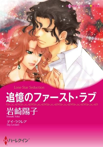 ハーレクインコミックス セット 2017年 vol.441