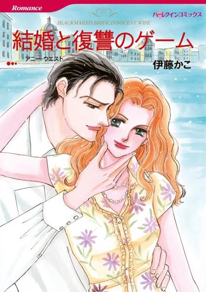 ハーレクインコミックス セット 2017年 vol.442