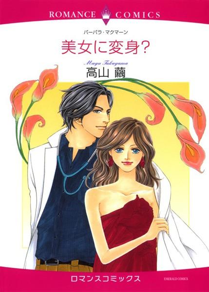 ハーレクインコミックス セット 2017年 vol.454