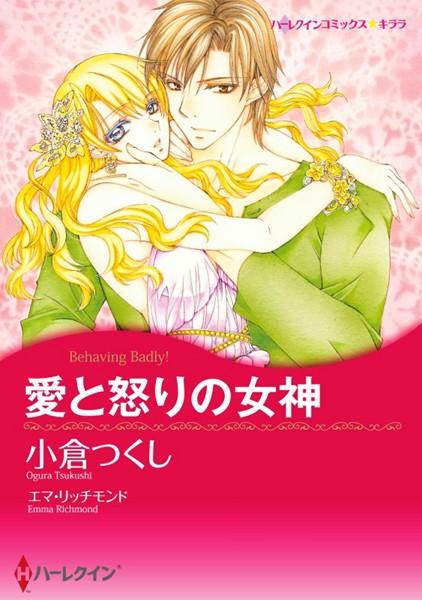 ハーレクインコミックス セット 2017年 vol.459