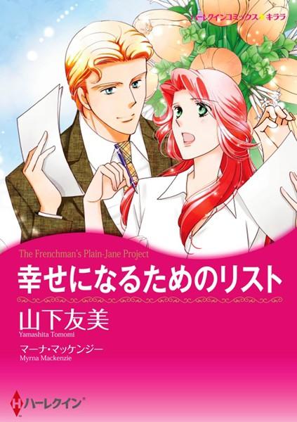 ハーレクインコミックス セット 2017年 vol.460