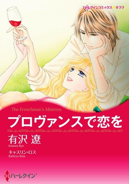 ハーレクインコミックス セット 2017年 vol.464