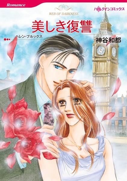 ハーレクインコミックス セット 2017年 vol.467