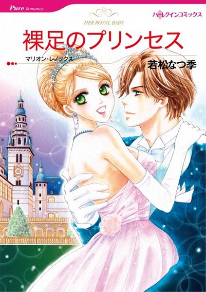 ハーレクインコミックス セット 2017年 vol.468