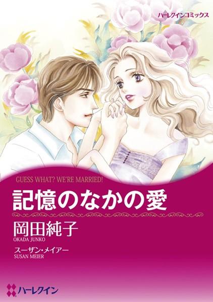ハーレクインコミックス セット 2017年 vol.469